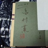 行ってきました、『土の記』(新潮社)出版記念 高村薫さんサイン会(大阪)!