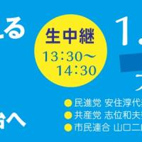 1.7新宿西口(野党+市民)大演説会 13:30~14:30ライブ 民進党、自由党、共産党、社民党、市民連合