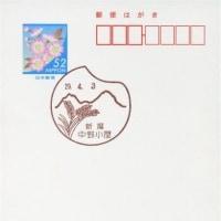 中野小屋郵便局の風景印 (新規)