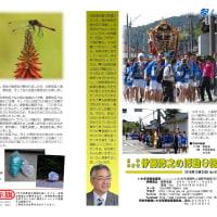 活動日誌 No.187