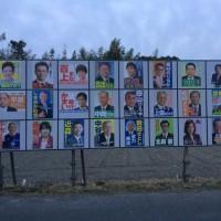 伊賀市議会選挙候補者向けアンケート結果記事は、削除しました。