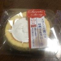 オブセ牛乳のロールケーキ