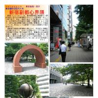 散策 「東京南西部-276」 新宿副都心界隈