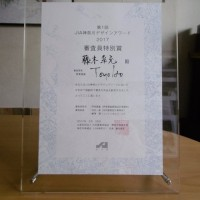 JIA神奈川デザインアワードで伊東豊雄審査委員長の特別賞(伊東賞)受賞しました