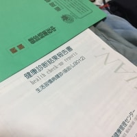 「健康診断結果」・・・ health check-up reports