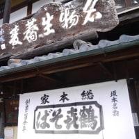 滋賀・生源寺