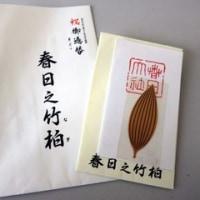 「春日大社 千年の至宝」展@東京国立博物館