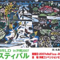 沖縄ロハスフェスティバル