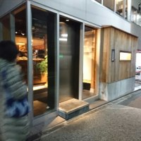 南渋谷の大人の居場所で新年会@南渋谷 なみの上(渋谷)