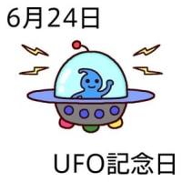 6月24日(土)ドレミの日、UFO記念日、曇ってるよ。(-。-)y-゜゜゜