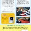 6月18日(日)ふくしま共同診療所報告会