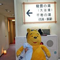 プーさん 長野県糸魚川市 笹倉温泉 龍雲荘に行ったんだよおおう その3