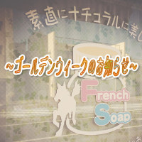 ★ゴールデンウィークのお知らせ(2017)