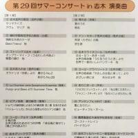 コンサートのお知らせ(7月10日)