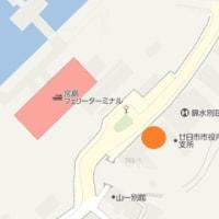 茶処・松光 宮島桟橋口