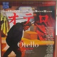 オペラ「オテロ」/ジュゼッペ・ヴェルディ @新国立オペラ
