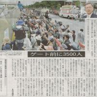 #akahata 沖縄・辺野古 埋め立て承認「撤回」を宣言/翁長知事 新基地反対集会で ゲート前に3500人・・・今日の赤旗記事