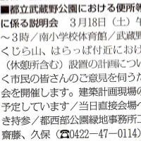 3/18 原っぱへのトイレ設置についての説明会