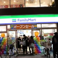 ファミリーマート ハッピーロード大山店