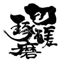 ○筆文字デザイン処こんにち和○6月セレクト本日追加分☆「切磋琢磨」筆文字デザイン