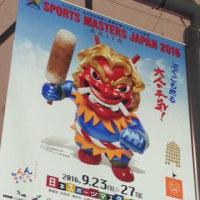 秋田に行ってきました。日本スポーツマスターズ2016 / 次回の稽古予定