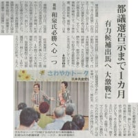 #akahata 都議選告示まで1か月/葛飾 和泉氏必勝へ心一つ・・・今日の赤旗記事