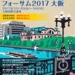 フォーサム2017大阪 に伺いました