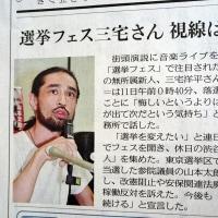 三宅洋平さん、ますます闘う!!東京新聞・カラー写真でインタビュー記事。