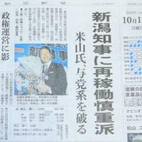 原発再稼働ストップー新潟知事選で米山氏勝利!