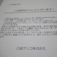 ���Ҥ����֤����(^o^)Ш