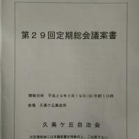 久美ヶ丘自治会総会