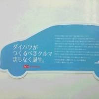 先行オーダーした新型「ミライース」の内見会にはスタッフ進藤が参加!