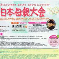 今年の日本母親大会は岩手県・盛岡市でひらかれます。