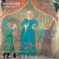 アヴェ・マリア・コンサートNo.1~No.4