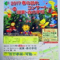 就実・森のコンサート2017無事に(^^♪