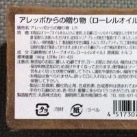 石鹸 平成28年10月