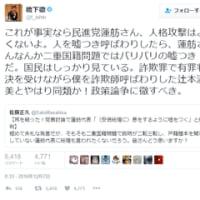 民進党の蓮舫代表 総理に「息をするように嘘をつく」 党首討論で