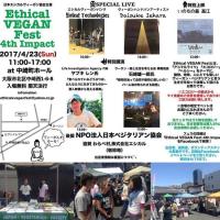 第4回エシカルヴィーガンフェス:大阪市北区・中崎町ホール