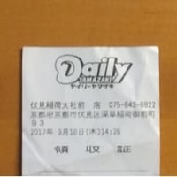 コンビニから納税可・・・コンビニ収納対応システム等改修事業j