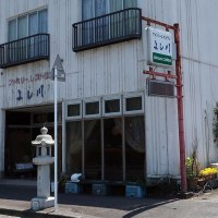 今治市大三島 「レストラン よし川」