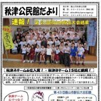 第43回飯山市駅伝大会秋津チーム頑張りました!