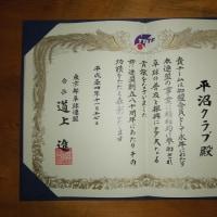 平沼クラブ授賞
