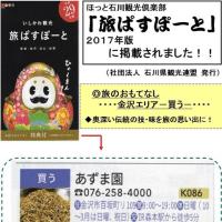 29年度版「いしかわ観光旅ぱすぽーと」発行・・・しんちゃんの店も、ちょっぴり載っています。ご希望のお客様に、お店で差し上げます。