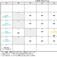 平成28年7月カレンダー