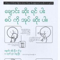 米CDC&ミネソタ当局の咳エチケットポスターがバージョンアップ、マイナー言語も充実