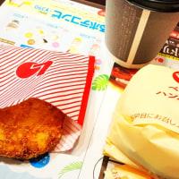 朝ご飯は、ベーコンバーガーセット(JR札幌店)