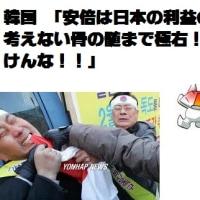 自民党政権奪還 韓国と朝日の反応