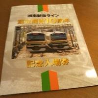 【湘南新宿ライン】湘南新宿ライン運転開始10周年記念入場券