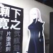 塚口サンサン劇場【舞台挨拶】BLAME!<東亜重音>見てきました!