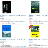 ショートストーリー集 12冊AmazonKindleで販売中